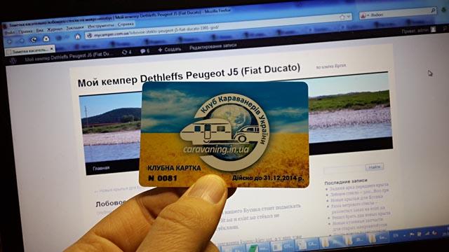 Карточка клуба караванеров Украины