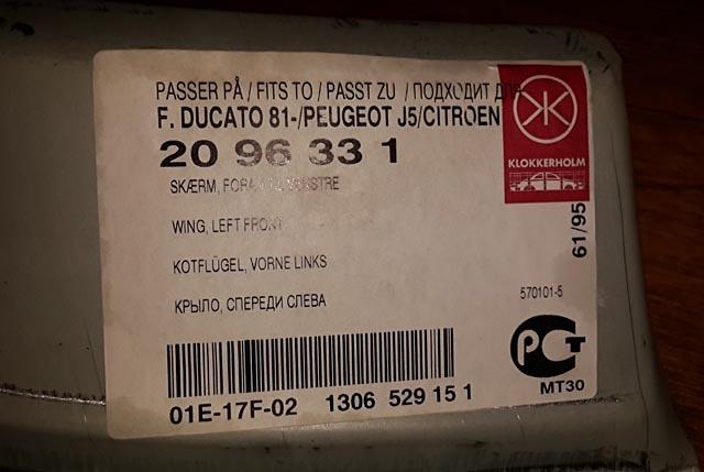 Этикетка Klokkerholm на кузовной детали