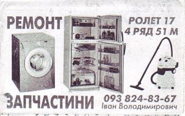 Где заказать резиновый уплотнитель дверцы холодильника