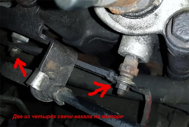 Свечи накала на моторе