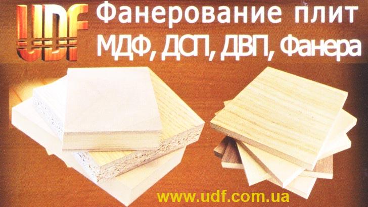 Шпонирование плит МДФ, ДСП, ДВП, столярной плиты, фанеры и пр.