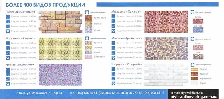 Листовые панели ПВХ - ассортимент