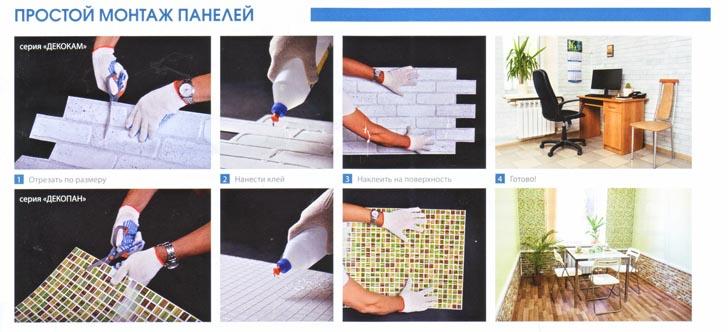 Листовые панели ПВХ - монтаж