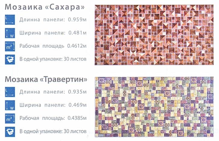 Листовые панели ПВХ - размеры