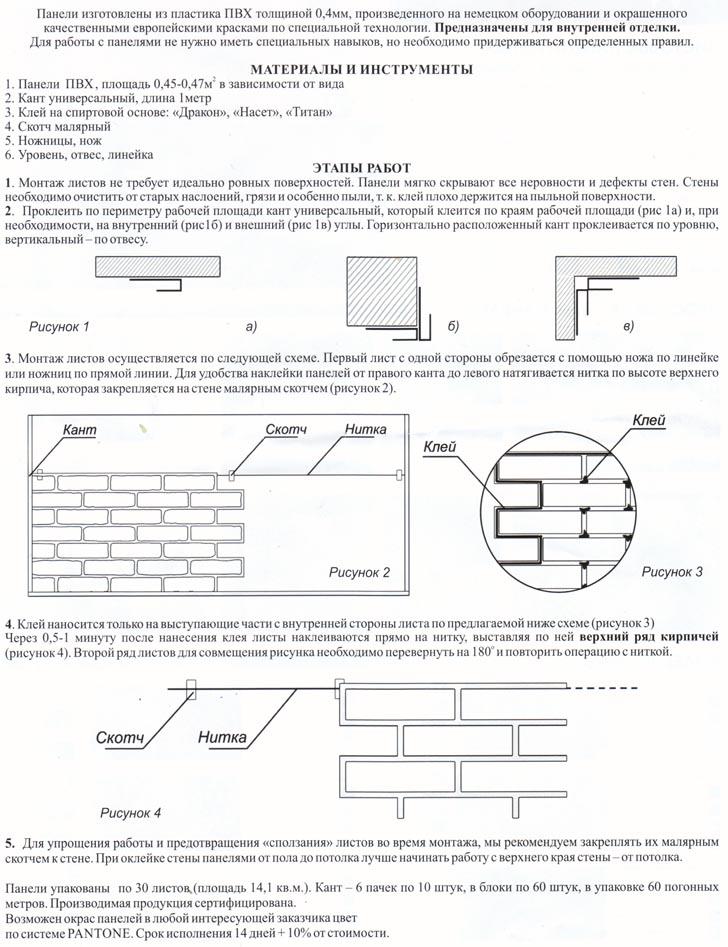 Листовые панели ПВХ - инструкция