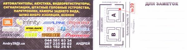 Материалы для виброизоляции и шумоизоляции автомобиля. Где купить в Киеве